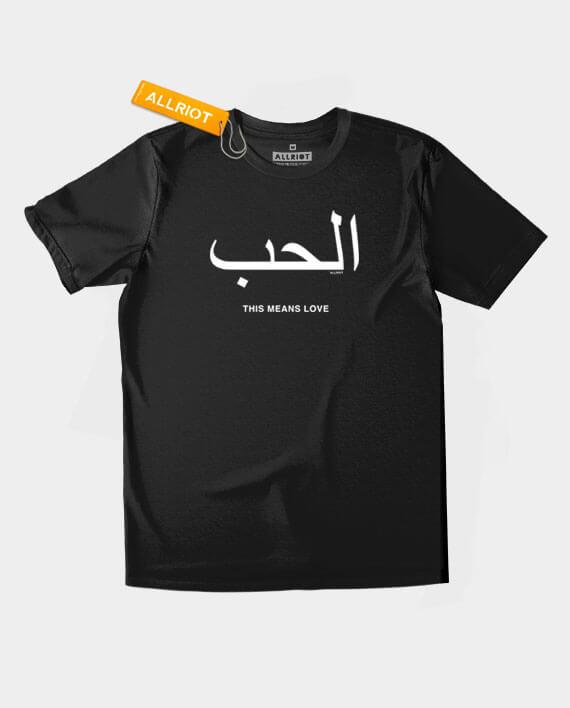 this means love t-shirt arabic writing